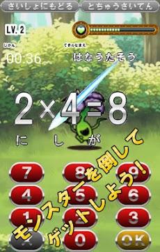 九九バトル(かけ算学習アプリ)のおすすめ画像2