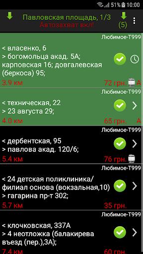 Taxoid 2.26.0 Screenshots 2