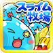 ぷるぷるスライム牧場 - Androidアプリ