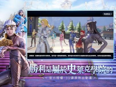斗羅大陸3D:魂師對決 10