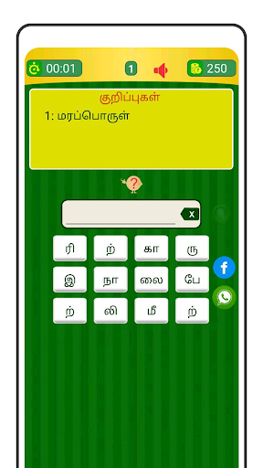 Tamil Word Game - u0b9au0bcau0bb2u0bcdu0bb2u0bbfu0b85u0b9fu0bbf - u0ba4u0baeu0bbfu0bb4u0bcbu0b9fu0bc1 u0bb5u0bbfu0bb3u0bc8u0bafu0bbeu0b9fu0bc1 6.2 screenshots 13