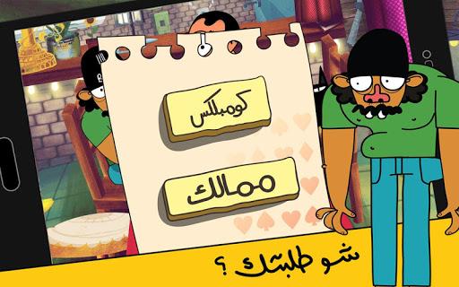 Trix 3ala Rasi 3.3.4 7