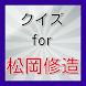 クイズfor松岡修造 - Androidアプリ