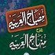 Misbahul Arabia Sharah Minhajul Arabia Download on Windows