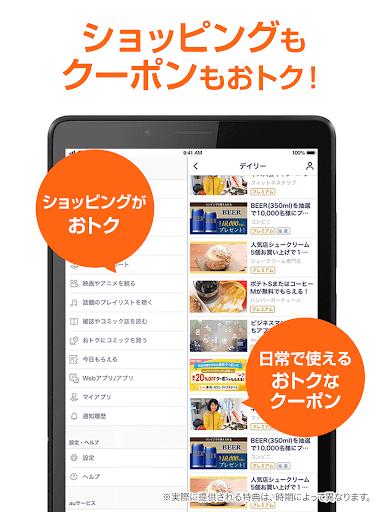 auu30b9u30deu30fcu30c8u30d1u30b9u3000u300cu30a8u30f3u30bfu30e1u300du300cu304au30c8u30afu300du300cu3042u3093u3057u3093u300du304cu5145u5b9f android2mod screenshots 8
