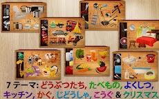 ようちえん子供のための 384 パズルのおすすめ画像1