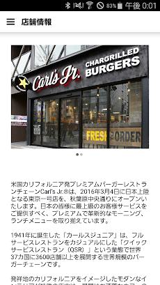 カールスジュニア公式アプリ 食事を楽しむ!プレミアムバーガーのおすすめ画像3