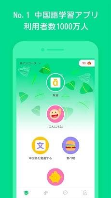 HelloChinese - 中国語を学ぼうのおすすめ画像1