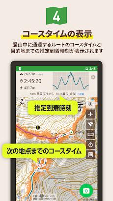 ヤマレコ - 登山・ハイキング用GPS地図アプリのおすすめ画像5