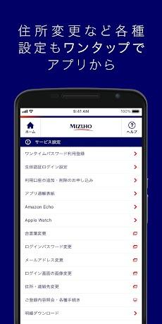 みずほ銀行 みずほダイレクトアプリのおすすめ画像4