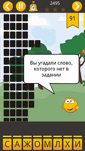 u0423u0433u0430u0434u0430u0439 u0441u043bu043eu0432u0430 3.5.2 Screenshots 15