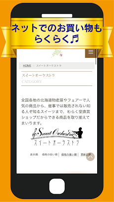 札幌市白石区 株式会社わらく堂「スイートオーケストラ」公式アプリのおすすめ画像4