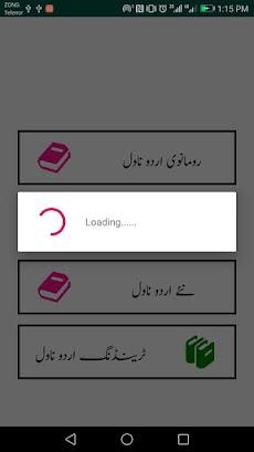 Urdu Romantic Novels Offlineのおすすめ画像3