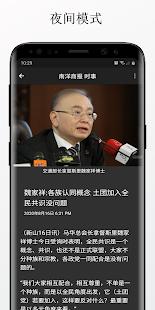 u5927u9a6cu62a5u7eb8 | u9a6cu6765u897fu4e9au65b0u95fb Malaysia Chinese News & Newspaper 8.40.0 Screenshots 6
