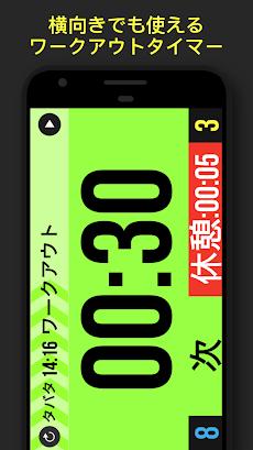 Timer Plus - ワークアウト用タイマーのおすすめ画像1