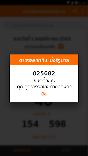 Lotto Thai (u0e15u0e23u0e27u0e08u0e1cu0e25u0e2au0e25u0e32u0e01) 2.5.1 Screenshots 3