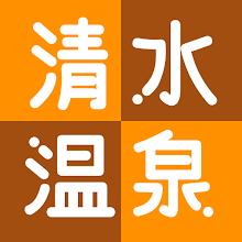 清水温泉(愛知県瀬戸市) APK
