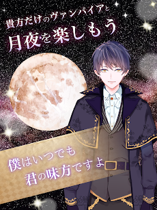 月とヴァンパイア〜イケメン吸血鬼と一緒に見る月の満ち欠け〜のおすすめ画像4