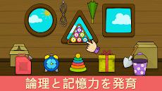 形と色-幼児向けゲームのおすすめ画像3