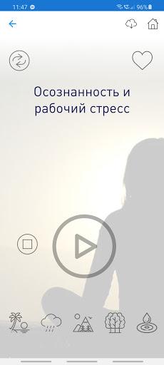u041cu0435u0434u0438u0442u0430u0446u0438u044f, u041eu0441u043eu0437u043du0430u043du043du043eu0441u0442u044c, u0421u043eu043d - u0417u0434u0435u0441u044c u0438 u0421u0435u0439u0447u0430u0441  screenshots 5