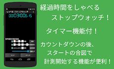 しゃべる!ストップウォッチ&タイマー~音声通知の無料アプリのおすすめ画像1