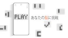 How to PLAY? パズルゲームのおすすめ画像3