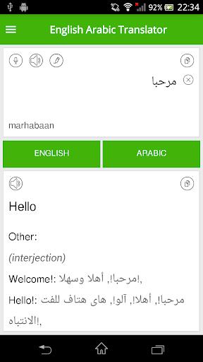 English Arabic Translator  Screenshots 4