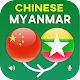 Chinese Myanmar Translator APK