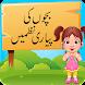 Bachon ki Piyari Nazmain: Urdu Poems for Kids - Androidアプリ
