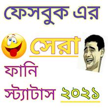 Funny Status Bangla।ফেসবুক ফানি স্ট্যাটাস 2020 icon