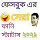 Funny Status Bangla।ফেসবুক ফানি স্ট্যাটাস 2020