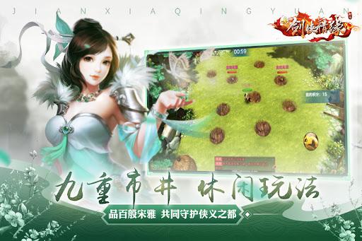 u5251u4fa0u60c5u7f18(Wuxia Online) -  u65b0u95e8u6d3eu4e0au7ebf 1.14.1 screenshots 6