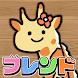 クイズ! みっくすどうぶつフレンド:ゆるくお手軽なクイズゲーム - Androidアプリ