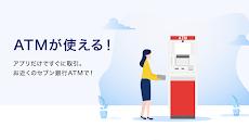 PayPay銀行のおすすめ画像1