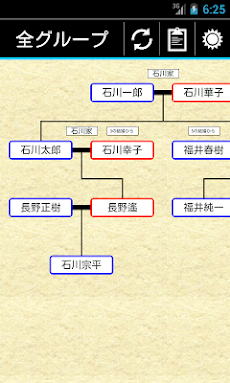 家系図アプリ 親戚まっぷ9のおすすめ画像1