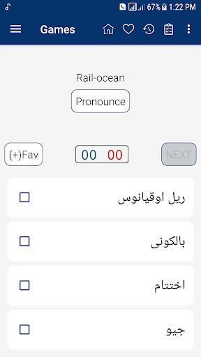 English Urdu Dictionary apktram screenshots 5