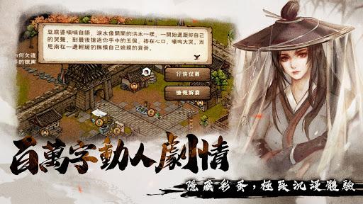 煙雨江湖  screenshots 3