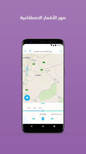 ArabiaWeather 4.0.17 Screenshots 4