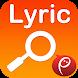歌詞検索Byプチリリ+ - Androidアプリ