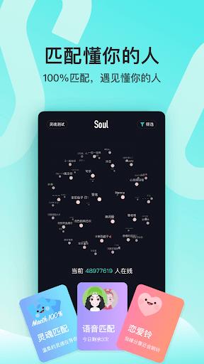 Soul-u4e00u4ebfu5e74u8f7bu4ebau7684u4ea4u6d41u4e50u56ed  Screenshots 1