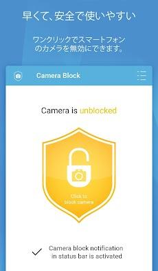 カメラブロック - スパイウェアからの保護のおすすめ画像3