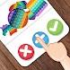 抗ストレス玩具落ち着いたゲーム -  交換ゲーム - Fidget Toys Trading