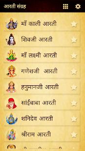 Aarti Sangrah in Hindi (Text)