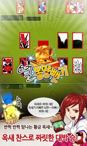 무료맞고-헤푼달맞고(무료고스톱) apktreat screenshots 2