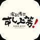 宅配寿司『すし上等!』 - Androidアプリ