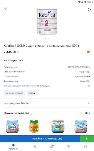 Apteka.RU 3.2.4 Screenshots 13