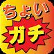 ちょいガチ・カラオケ部公式アプリ