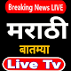 Marathi News Live - Lokmat, ABP Majha, Saam, TV9 para PC Windows
