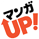 マンガ UP! スクエニの人気漫画が毎日読める 漫画アプリ 人気まんが・コミックが無料 - Androidアプリ