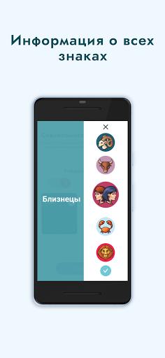 Astronym - звездный помощник  screenshots 5